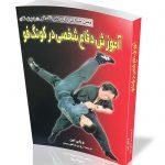 کتاب آموزش دفاع شخصی در کونگ فو - مدیر ذهن
