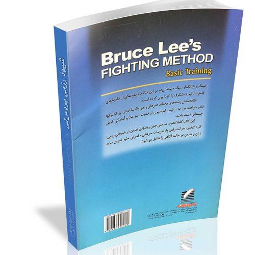 کتاب شیوه رزمی بروس لی 2 bruce lee - مدیر ذهن