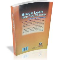 کتاب شیوه رزمی بروس لی 1 bruce lee - مدیر ذهن