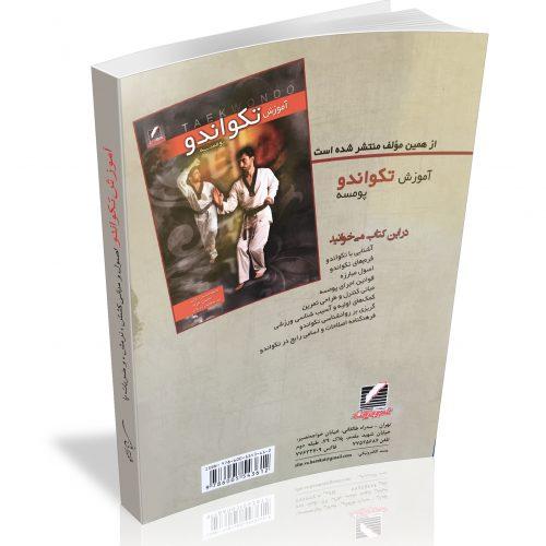 کتاب آموزش تکواندو - مدیر ذهن