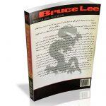 کتاب تفسیر روش مبارزه بروس لی Bruce Lee - مدیر ذهن