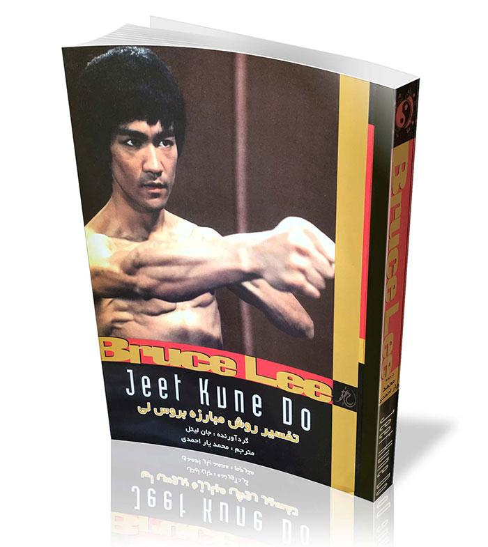 کتاب تفسیر روش مبارزه بروس لی Bruce Lee