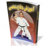 کتاب آموزش دفاع شخصی - مدیر ذهن