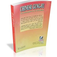 کتاب گونگ فوی چینی - مدیر ذهن