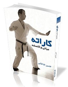 کاراته - مبانی و فلسفه - مدیر ذهن