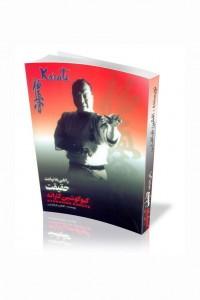 کیوکوشین کاراته راهی به نهایت حقیقت-مدیرذهن