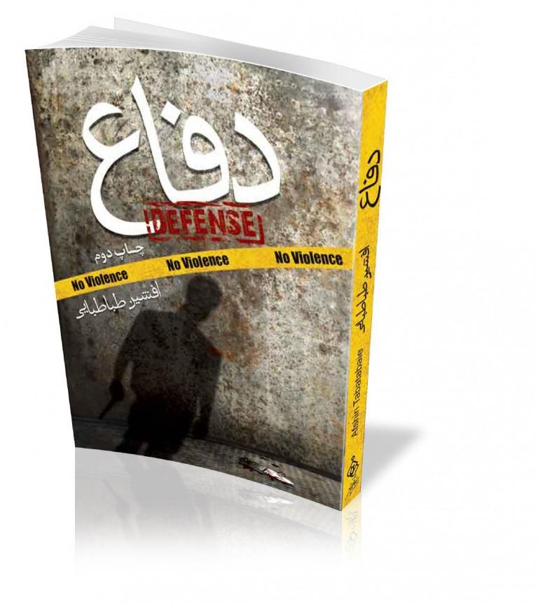 کتاب دفاع-مدیرذهن