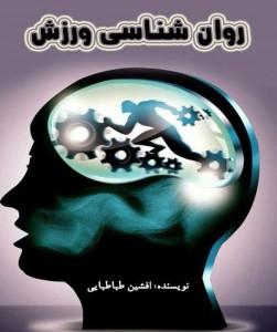 روانشناسی-ورزش-1