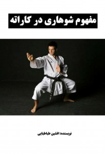 مفهوم-شوهاری-در-کاراته-مدیرذهن