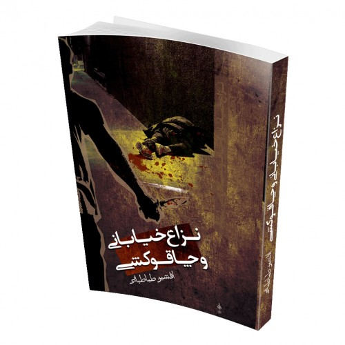 کتاب نزاع خیابانی-افشین طباطبایی