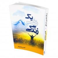 کتاب یک نفس زندگی-افشین طباطبایی