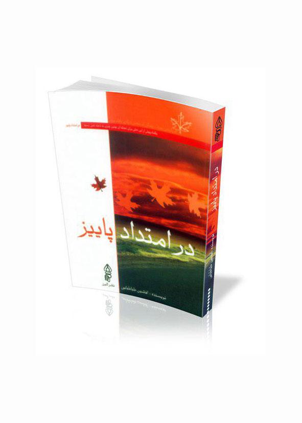کتاب در امتداد پاییز-افشین طباطبایی