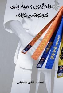 مواد آزمون و درجه بندی کیوکوشین کاراته