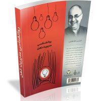 کتاب روانشناسی مدیریت ذهن - دکتر طباطبایی