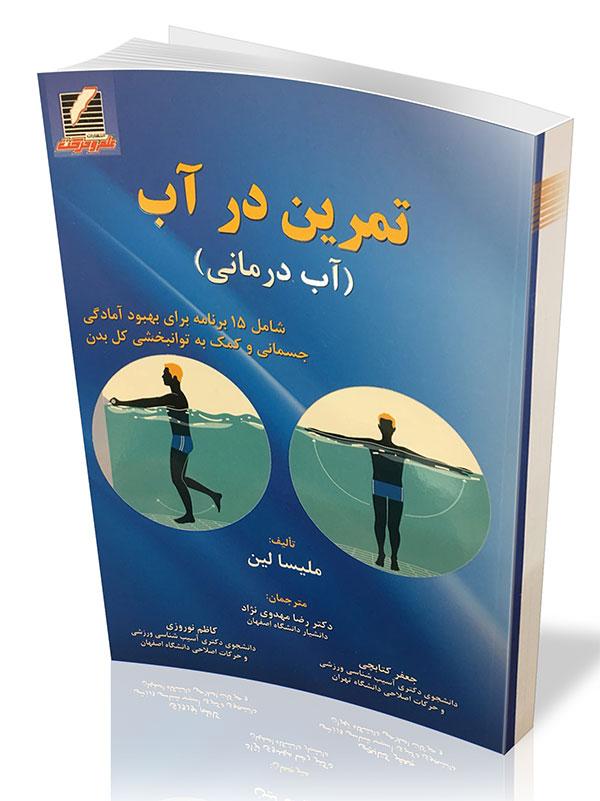 کتاب تمرین در آب (آب درمانی) - مدیر ذهن