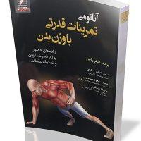 کتاب آناتومی تمرینات قدرتی با وزن بدن - مدیر ذهن