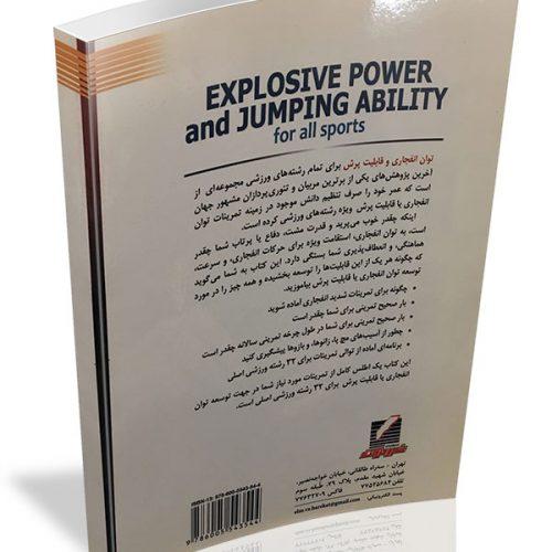 کتاب توان انفجاری و قابلیت پرش - مدیر ذهن