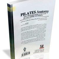 کتاب آناتومی پیلاتس - مدیر ذهن